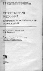 Строительная механика. Динамика и устойчивость сооружений. Смирнов А.Ф.