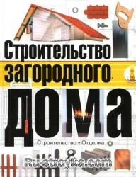 Строительство загородного дома. Панкратова Н.Е., Беляков М.В.