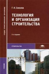 Технология и организация строительства. Г. К. Соколов
