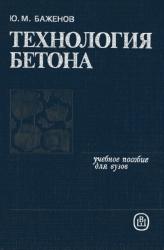 Технология бетона. Ю.М. Баженов