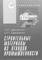 Строительные материалы из отходов промышленности. Дворкин Л.И., Дворкин О.Л.