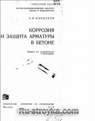 Коррозия и защита арматуры в бетоне. Алексеев C. Н.