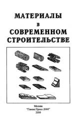 Материалы в современном строительстве. Панова Е.А.