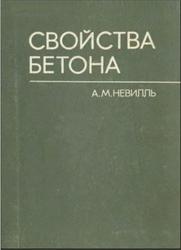 Свойства бетона. Невилль А. М.