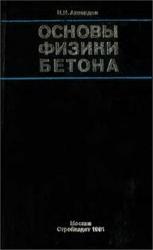 Основы физики бетона. И. Н. Ахвердов