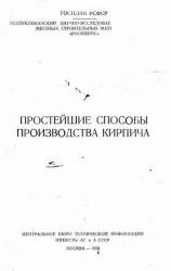 Простейшие способы производства кирпича. П. Д. Гончар
