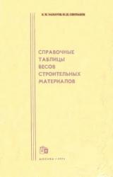 Справочные таблицы весов строительных материалов. Макаров Е.В., Светлаков Н.Д.