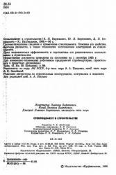 Стеклоцемент в строительстве. Бирюкович К.Л.,Бирюкович Ю.Л., Бирюкович Д.Л.