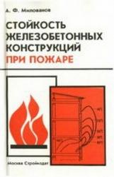 Стойкость железобетонных конструкций при пожаре. А.Ф. Милованов