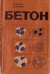 Бетон. Райхель В., Конрад Д. 1 часть