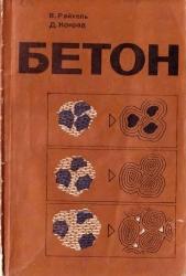 Бетон. Райхель В., Конрад Д. 2 часть