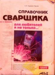 Справочник сварщика для любителей и не только. Корякин-Черняк С.Л.