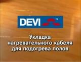 Укладка нагревательного кабеля для подогрева полов (DEVI)