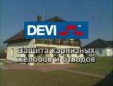 Защита карнизных желобов и отводов (DEVI)