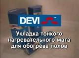 Укладка тонкого нагревательного мата для обогрева полов (DEVI)