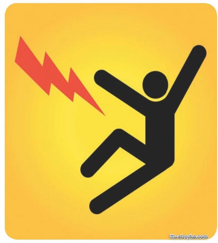 Меры безопасности при работе с электричеством