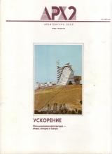 Архитектура СССР 1988 Март-Апрель