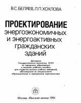 Проектирование энергоэкономичных и энергоактивных гражданских зданий - Беляев В.С., Хохлова Л.П.  М.- «Высшая школа», 1991г.