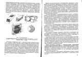 Проектирование энергоэкономичных и энергоактивных гражданских зданий - Беляев В.С., Хохлова Л.П.  М.- Высшая школа, 1991г.