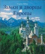 Замки и дворцы Европы. Ульрика Ш??бер